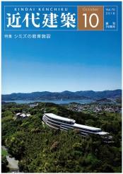 近代建築10月号表紙