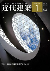 近代建築1月号表紙