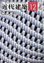 近代建築12月号表紙